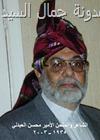 الشاعر الأمير محسن بن أحمد مهدي