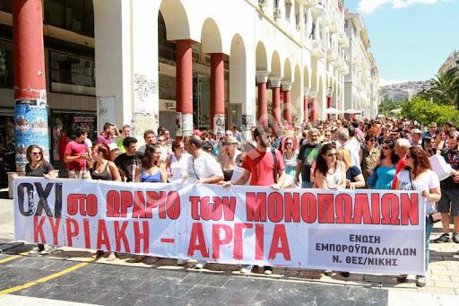 Μέλη της Ένωσης Εμποροϋπαλλήλων Θεσσαλονίκης πραγματοποίησαν πορεία σε ένδειξη διαμαρτυρίας για το άνοιγμα των καταστημάτων τις Κυριακές στο ιστορικό κέντρο της πόλης και με παρέμβαση τους απαίτησαν το κλείσιμο όσων καταστημάτων λειτουργούσαν. Θεσσαλονίκη, Κυριακή 13 Ιουλίου 2014 ΑΠΕ ΜΠΕ/PIXEL