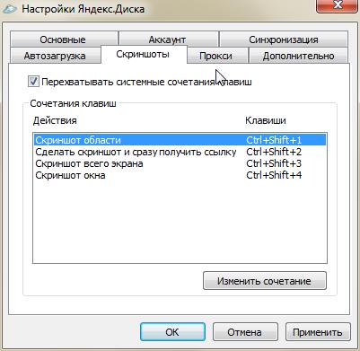 скриншоты яндекс диск
