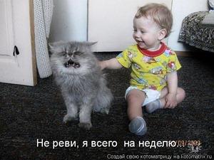 Не реви!