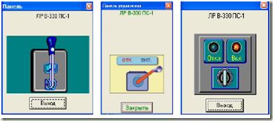 дистанционное управление коммутационных аппаратов