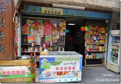 坪林老街 (10)