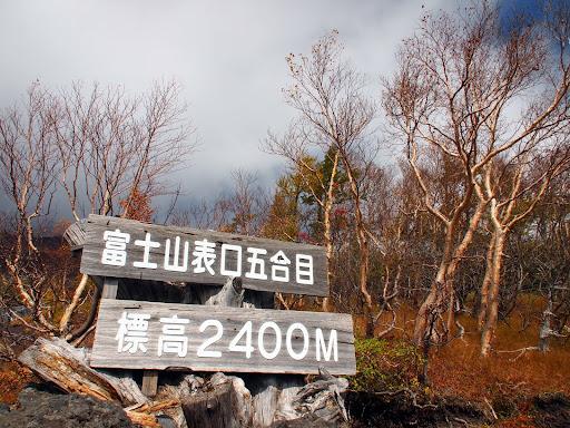 [写真]富士山五合目