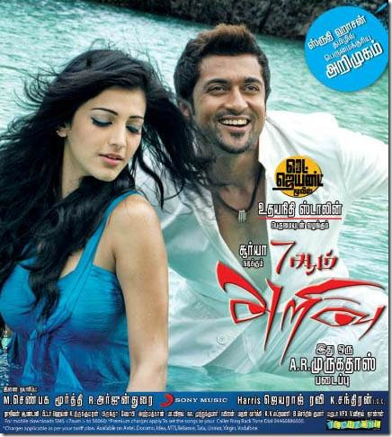 7am Arivu Movie Latest Posters (1)
