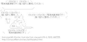 [AA]地震 トイレ 八頭身