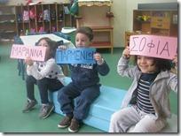 γράφουμε το όνομά μας (3)