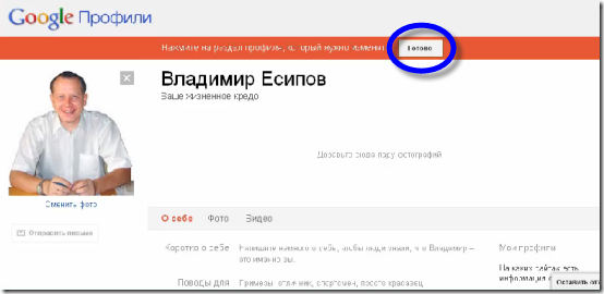 email-for-gmail-93 заполняйте все поля вашего профиля в аккаунте google