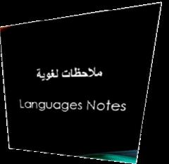 ملاحظات لغوية