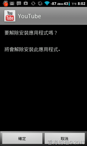 screenshot-20130110-080223下午