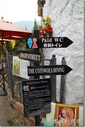 日本北九州-由布院街道。要收費的廁所,牌子上寫收費是為了提供比較高的服務品質。