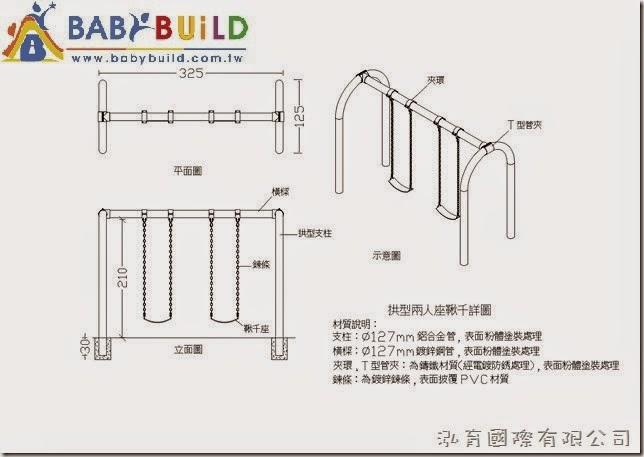 BabyBuild 拱型二人座鞦韆規格尺寸