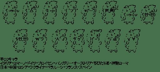 ヘタリア 羊