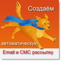 создать автоматическую Email рассылку