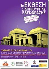1h ekthesh Dhmioyrgias & Ekfrashs
