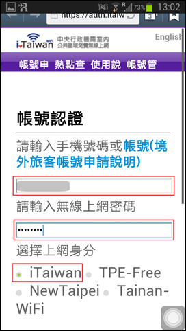iTaiwan登入_03