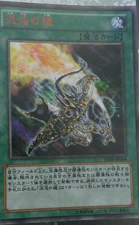 300px-ChaoticSeed-VE09-JP-OP