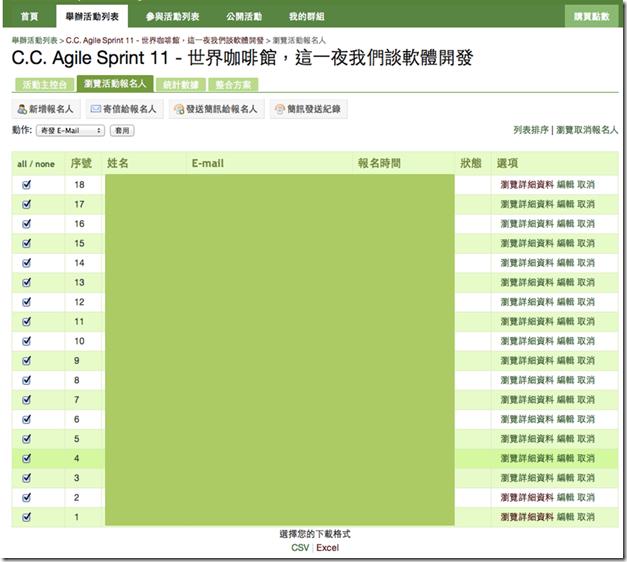 螢幕快照 2013-07-10 下午5.47.09
