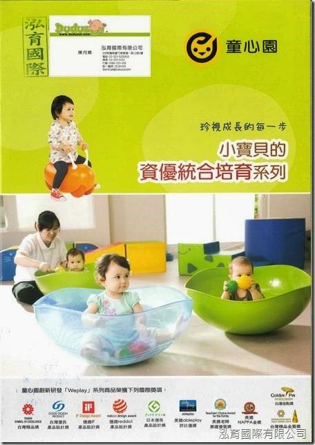 小寶貝的資優統合培育系列