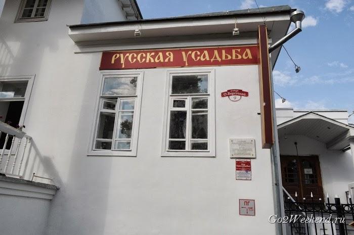 Ресторан Русская усадьба в Угличе