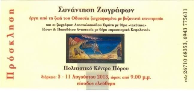 Έκθεση με έργα από τη ζωή του Οδυσσέα στον Πόρο (3-11.8.2013)