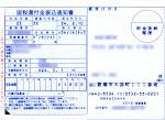 20120530_01平成22年分所得税の更正通知書04.jpg