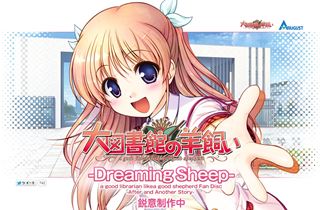 『大図書館の羊飼い  Dreaming Sheep 』Teaser Site