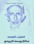 المطرب صالح يوسف الزبيدي3
