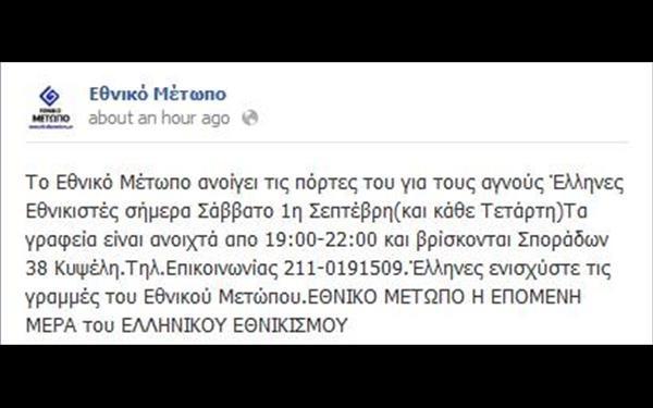 ethniko_metopo_600_375_-1520156871