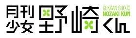 Gekkan Shoujo Nozaki-kun title/logo