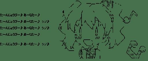 アリス・カータレット「たーんじょうびー♪ あーなたー♪ シノ♪」 (きんいろモザイク)