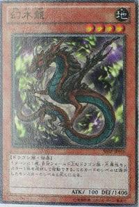 300px-MythicalWoodDragon-SHSP-JP-OP