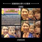 【心得分享】來自中和的徐小詩媽咪