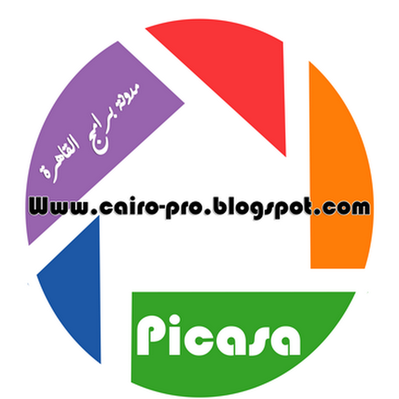 Download Latest Version Of Picasa 3.9 تحميل برنامج بيكاسا لتنظيم الصور واضافة المؤثرات