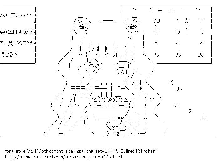 Rozen-maiden,Schnee Kristall,Udon