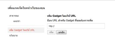 เพิ่ม gadget adsense ใน Google SITE
