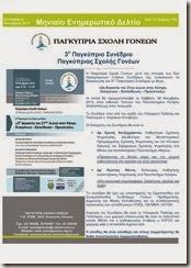 ΣΕΠΤΕΜΒΡΙΟΣ-ΟΚΤΩΒΡΙΟΣ 2013-1