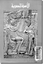 الأسرة المصرية فى عصورها القديمة