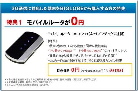 biglobe3g_tokuten2012