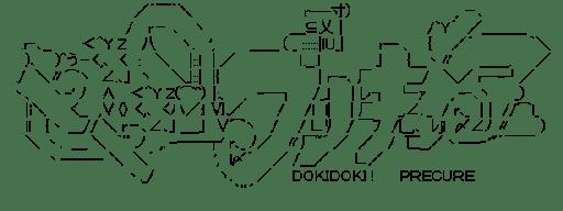 ドキドキ!プリキュア ロゴ