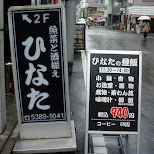 hinata restaurant signs in Shinjuku, Tokyo, Japan