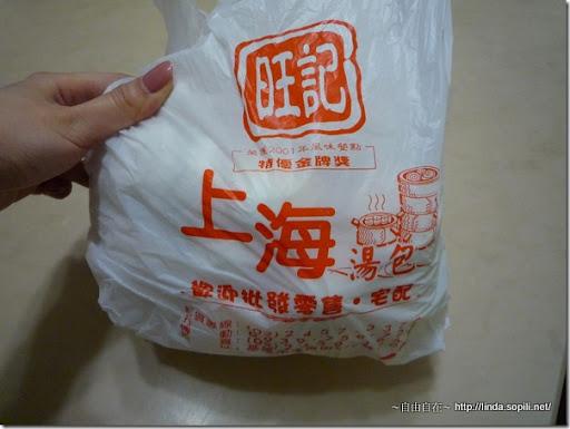 旺記上海湯包