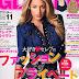 ▌雜誌分享 ▌ Glitter 十一月號分享 - 名人衣櫥