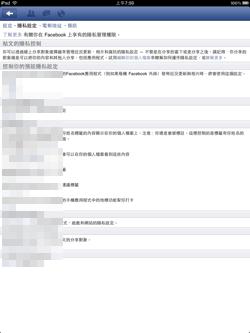 facebook ipad-14