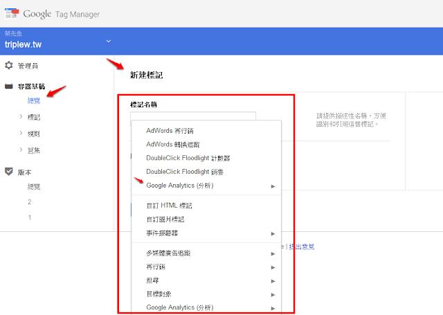 在 Google Tag Manager 標記管理工具新增標記.png