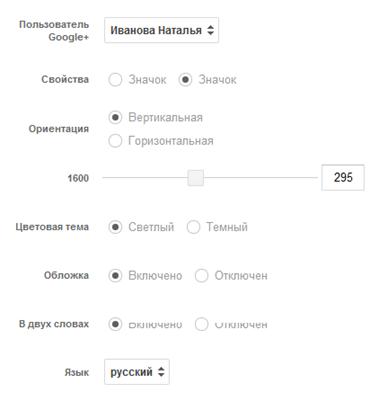 настройка виджета значок гугл+