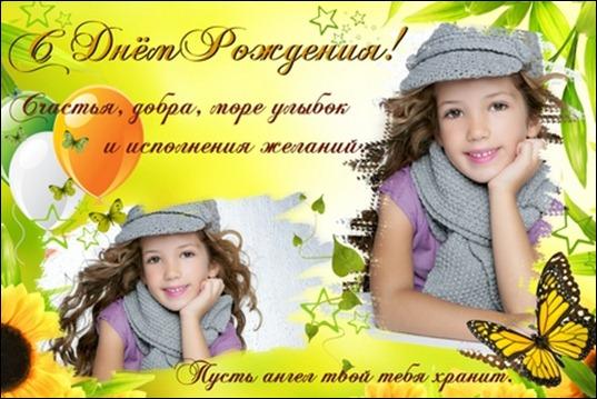 1307609842_s-dnyom-rozhdeniya-kollazh.