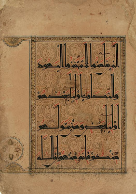 Folio from a Koran | Origin:  Iran | Period: late 11th century | Details:  Not Available | Type: Ink, gold, and paints on paper | Size: H: 34.2  W: 23.9  cm | Museum Code: S1997.97 | Photograph and description taken from Freer and the Sackler (Smithsonian) Museums.