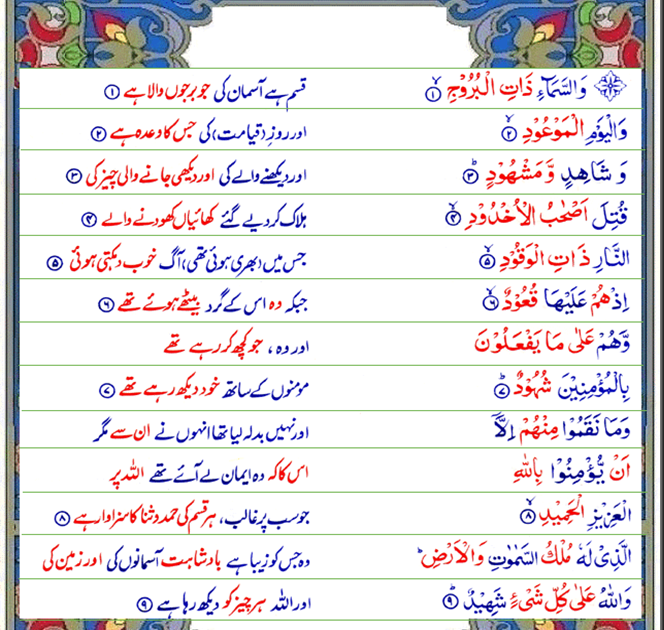 english urdu dictionary free download cnet