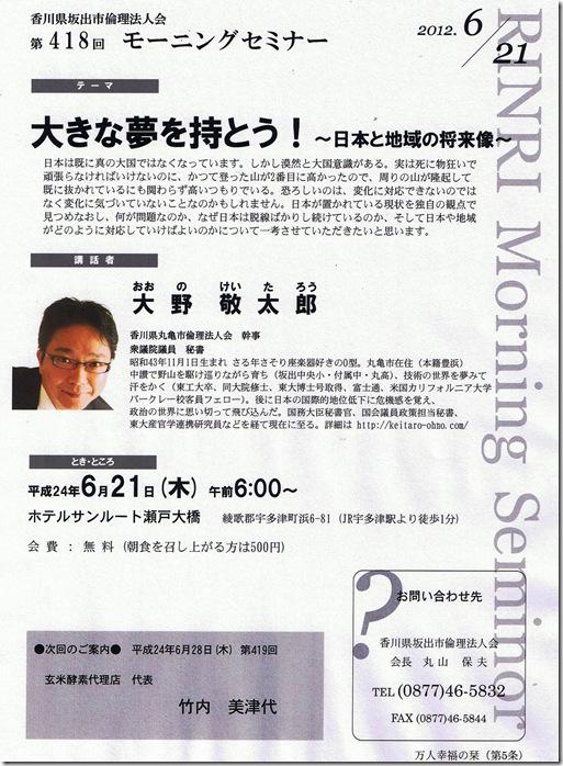CCF20120614_00000