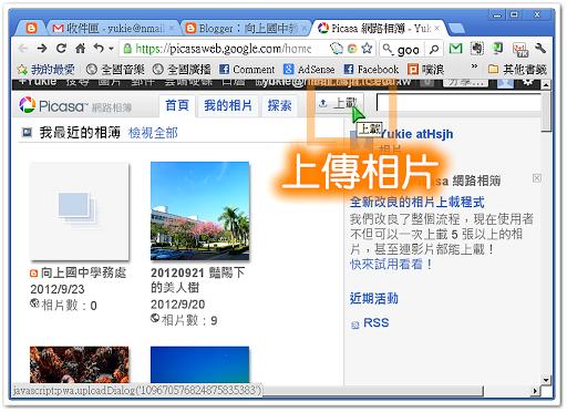 利用上載功能上傳相片至 Picasaweb